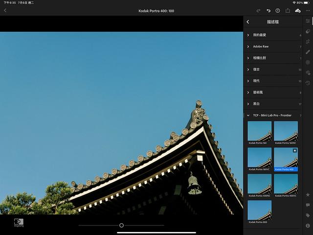 攝影師數位筆記:Apple iPad Pro M1 | 19