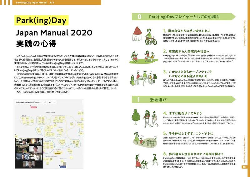 parkingday_guide_fix210520ver2