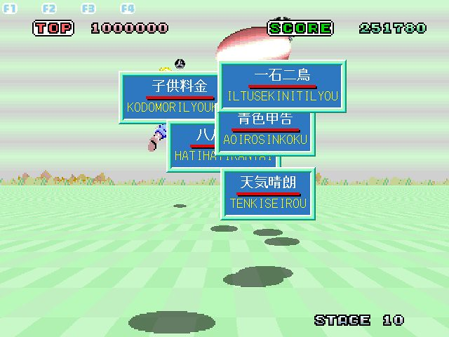 Typing Space Harrier