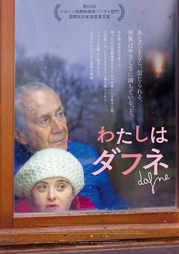 映画『わたしはダフネ』© 2019, Vivo film tutti i diritti riservati