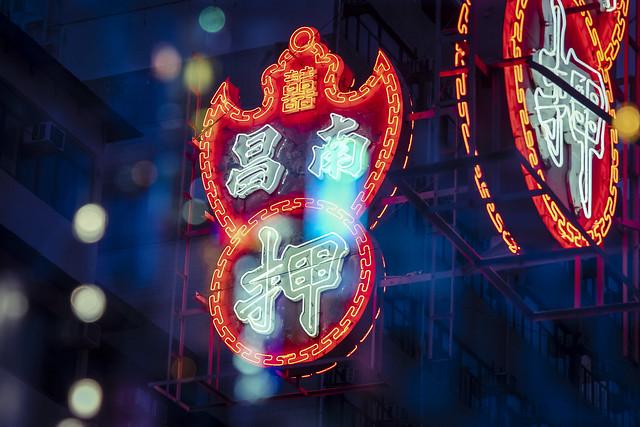Pawn shop (Hong Kong)