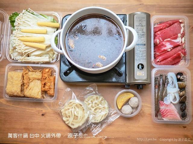 萬客什鍋 台中 燒酒雞 小火鍋 火鍋外帶 菜單