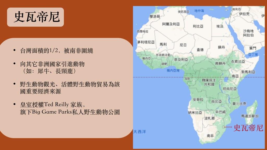史瓦帝尼距離網紋長頸鹿的自然原生棲地肯亞、衣索比亞及索馬利亞三國相當遙遠。截自會議簡報