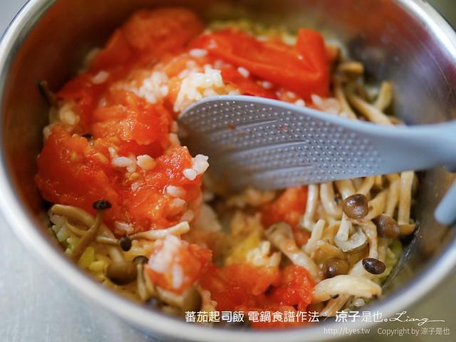 蕃茄起司飯 電鍋食譜作法