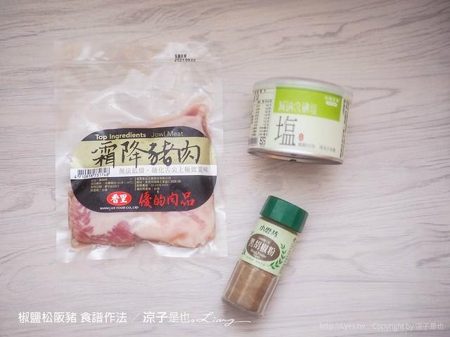 椒鹽松阪豬 食譜作法