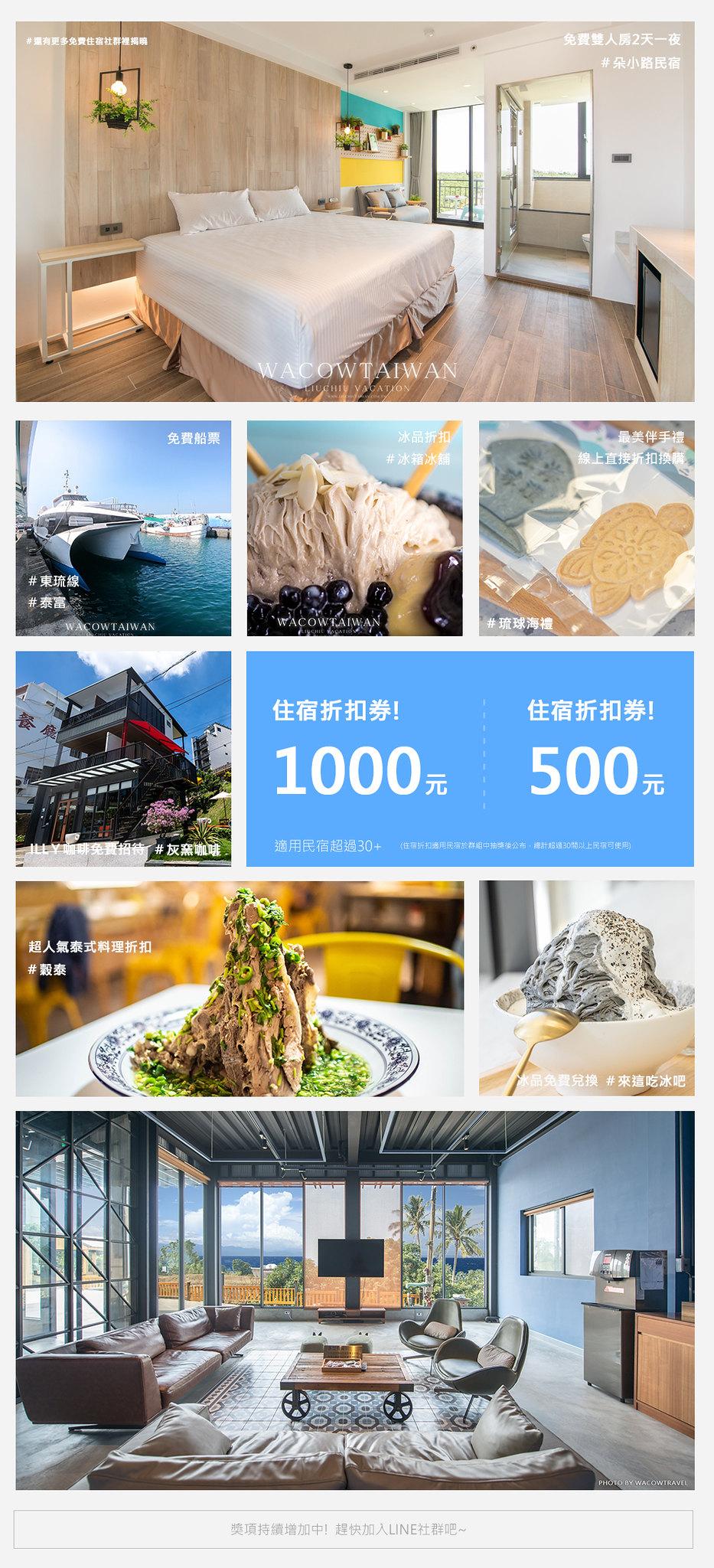 小琉球旅遊行程推薦2021