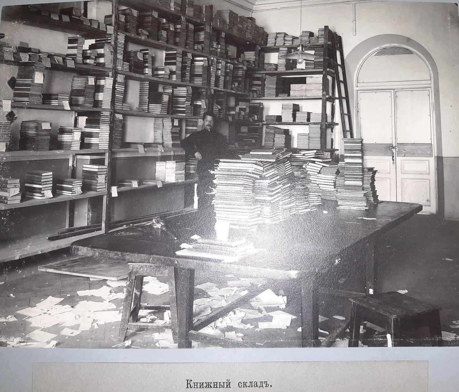 05. Книжный склад