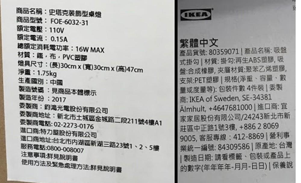左圖為特力屋常見材質標示方式,右圖為IKEA常見材質標示方式。照片來源:看守台灣協會