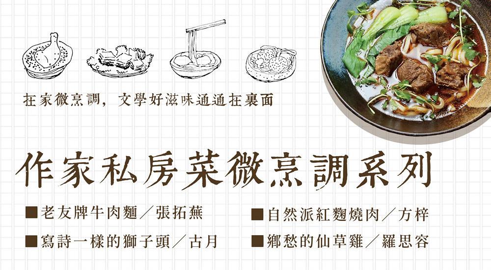 作家私房菜微烹煮-官網jpg