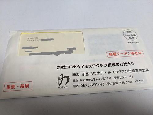 vaccine coupon