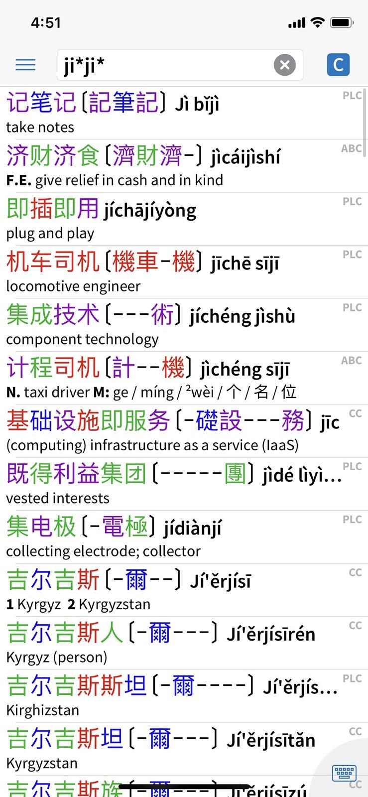 Pleco Wildcard Search Screenshot
