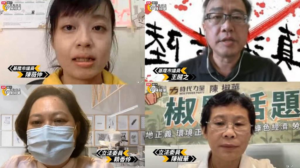 基隆市議員陳薇仲、王醒之,時代力量立委陳椒華、賴香伶共同舉行線上記者會。擷取自記者會直播