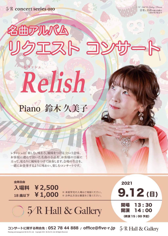 ピアニスト 鈴木久美子さま コンサートのチラシ