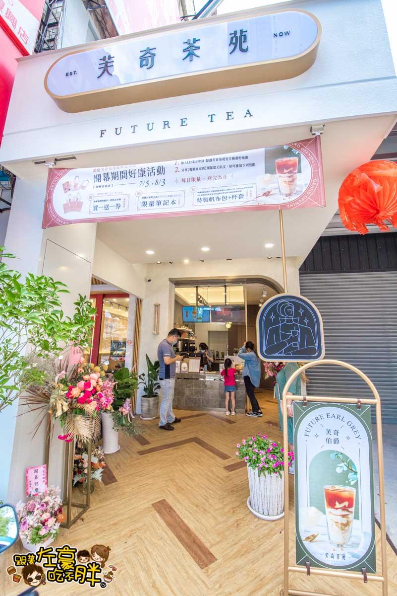 芙奇茶苑 高雄飲料推薦(左簽-3