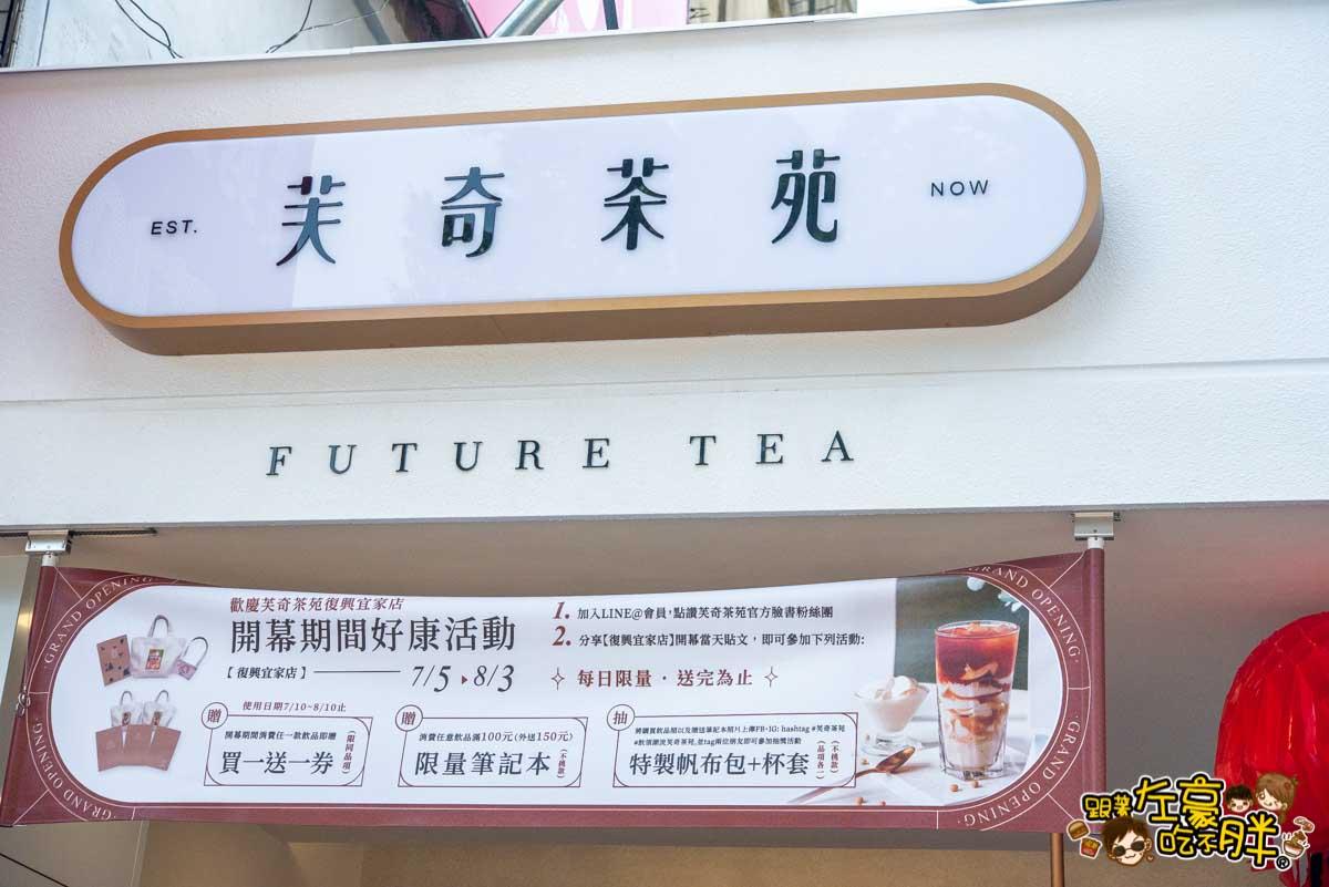 芙奇茶苑 高雄飲料推薦-15