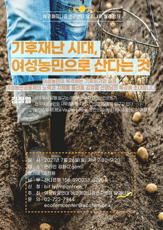 월례강좌_7_김정열