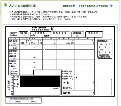 給与所得・退職所得等の所得税徴収高計算書 on e-tax