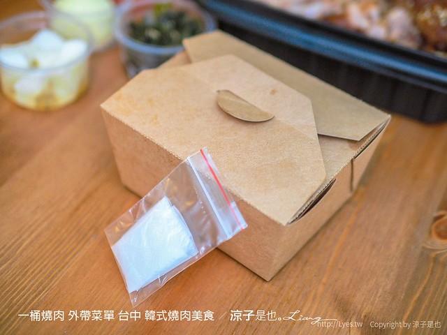 一桶燒肉 外帶菜單 台中 韓式燒肉美食