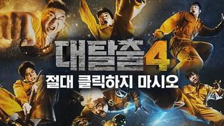 The Great Escape S4 Ep.11