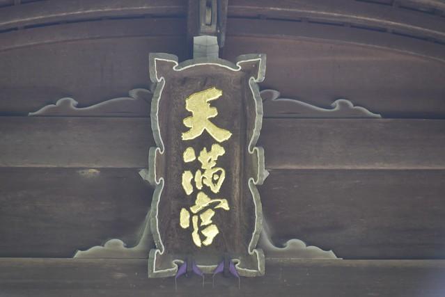 椿原天満宮