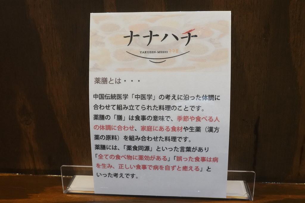 ナナハチ(練馬)