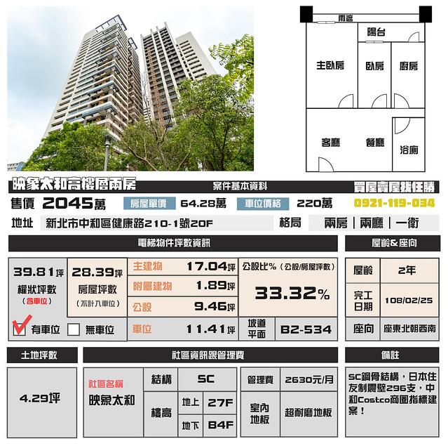 (暫停銷售)電梯物件推薦-映象太和高樓層兩房 [中和]