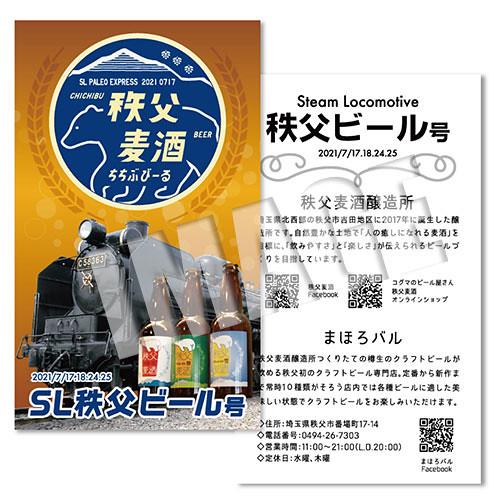 7/17.18.24.25 SL秩父ビール号☆乗車記念証