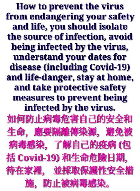 防止病毒感染AD