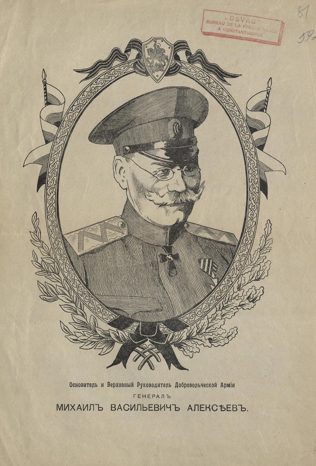 503. Генерал Михаил Васильевич Алексеев