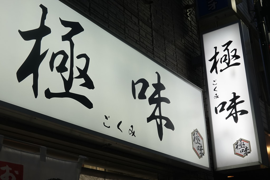 極味(中村橋)