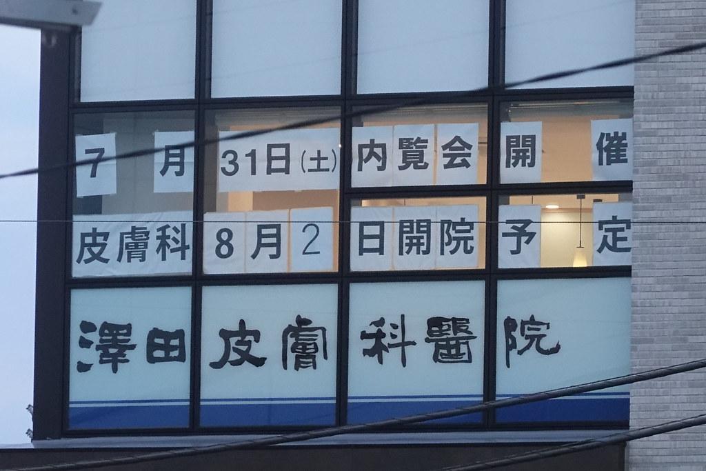 澤田皮膚科(江古田)
