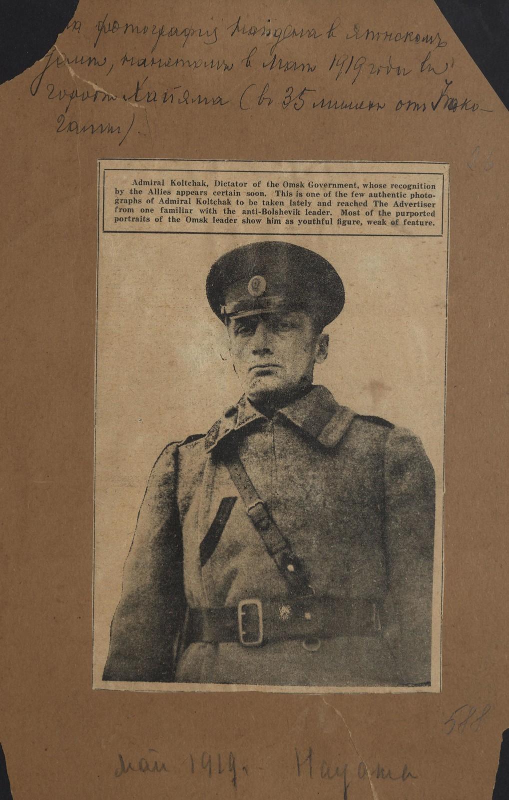 506. 1919. Адмирал А.В. Колчак