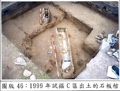 富山遺址--1999年試掘C區出土的石 . 及富山第二遺址列冊範圍試掘報告 )