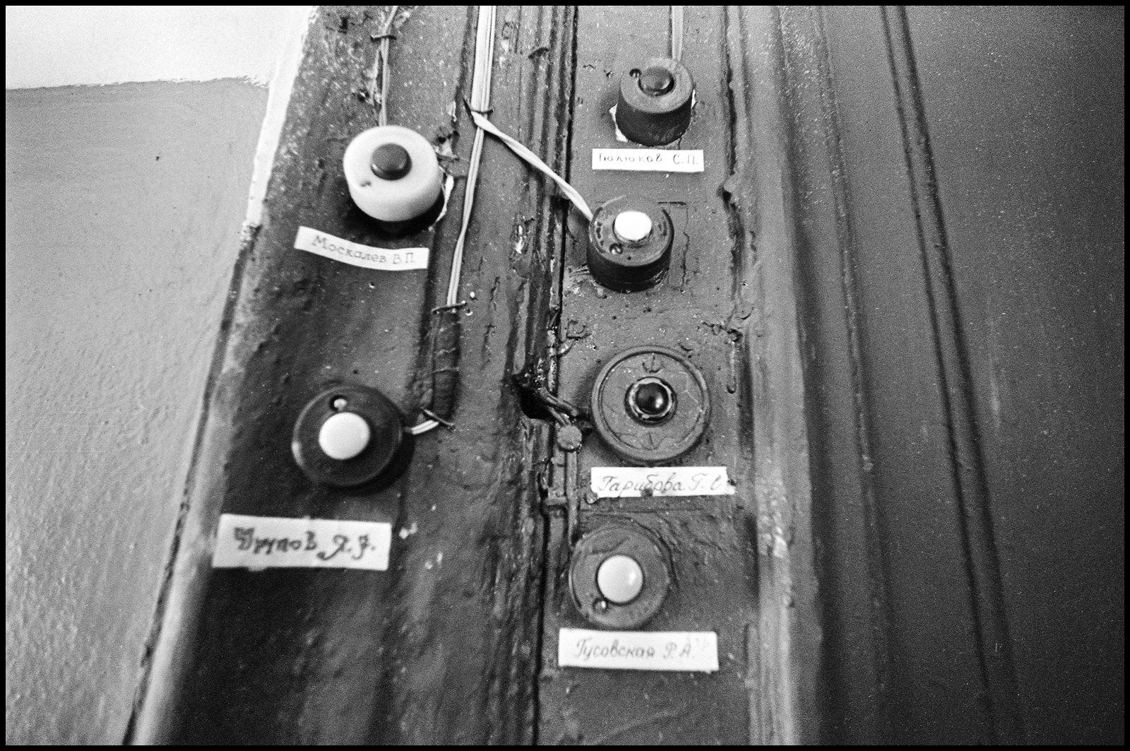 1982. Коммунальная квартира. Входная дверь