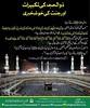 Zulhajja ki tabkeerat aur jannat ki khushkhabri