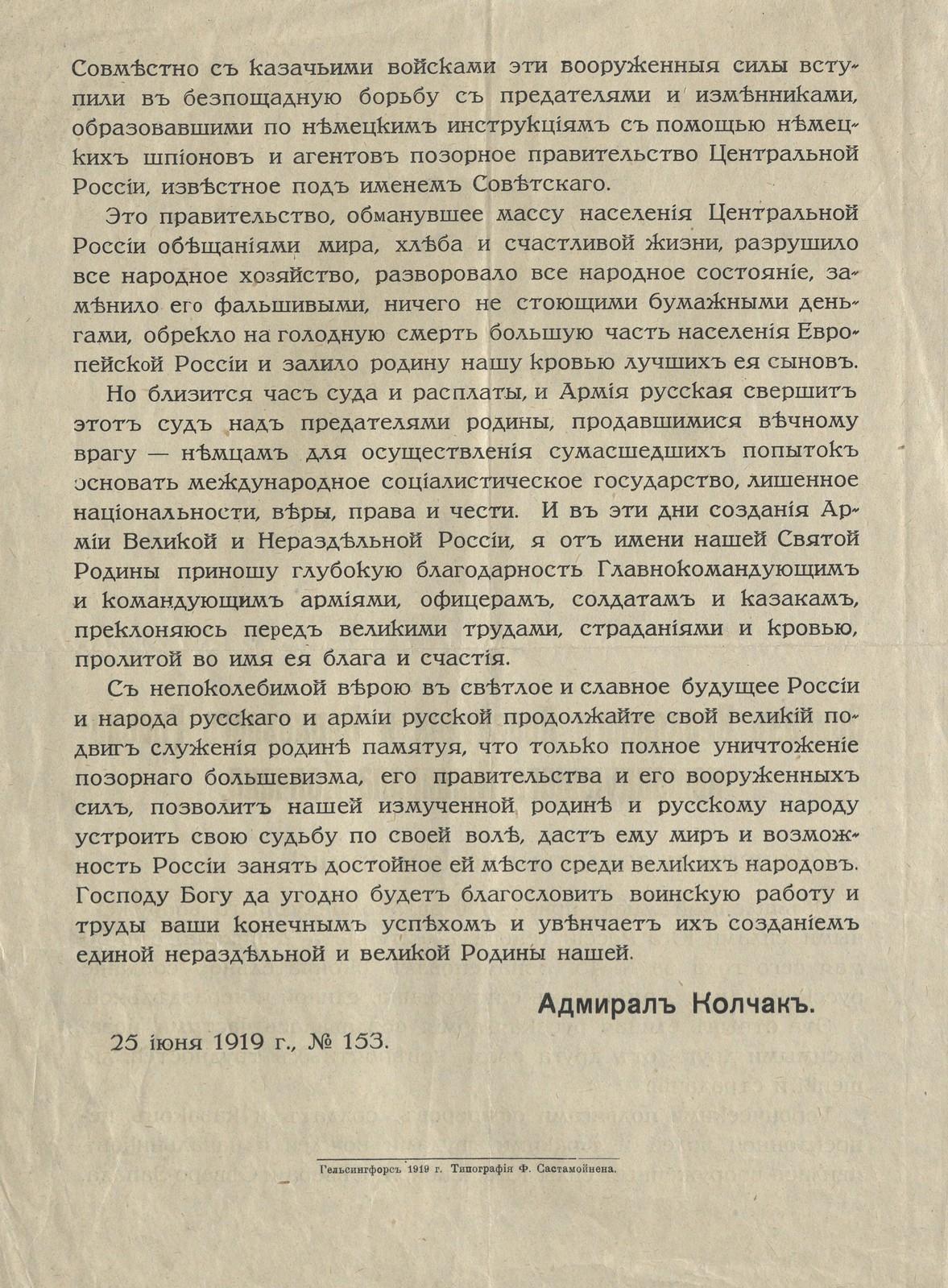 508. 1919. Адмирал А.В. Колчак. Приказ №153