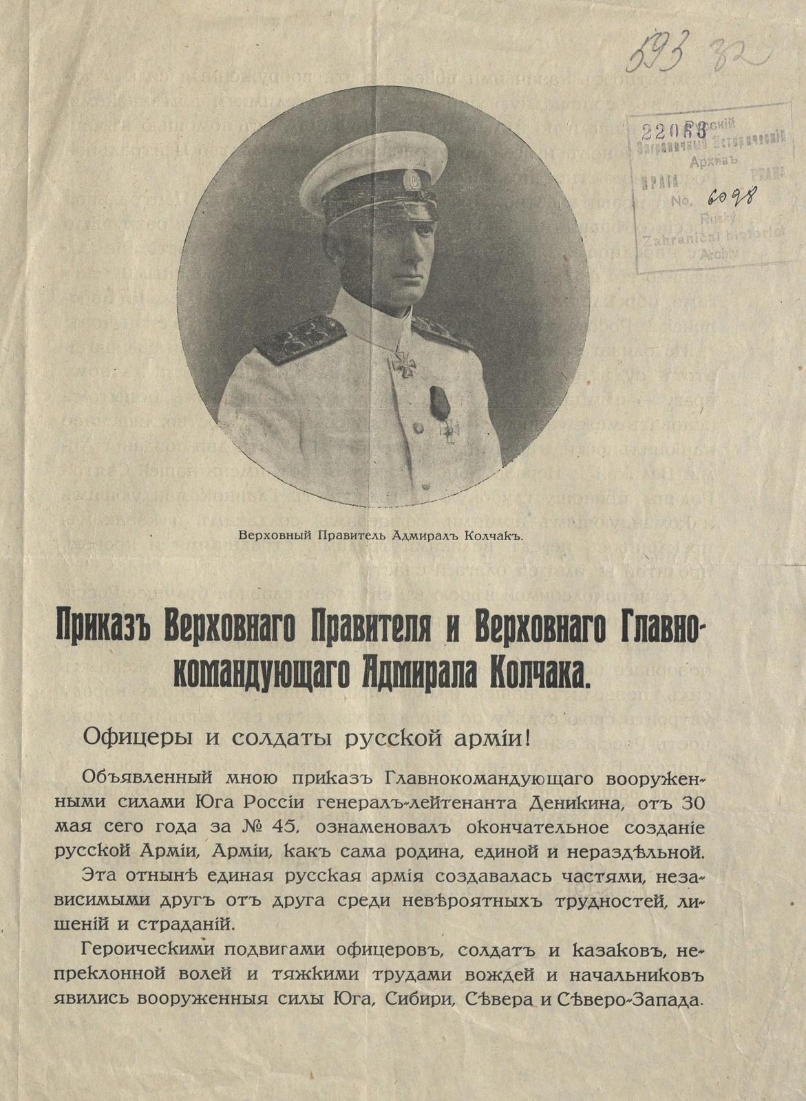 507. 1919. Адмирал А.В. Колчак. Приказ №153