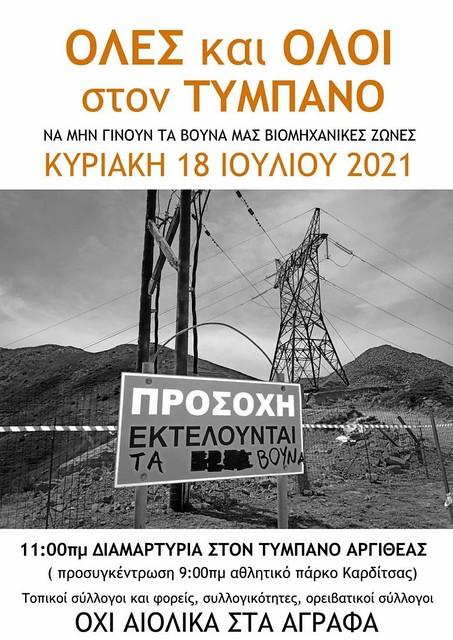 Αφίσα διαμαρτυρία στον Τύμπανο
