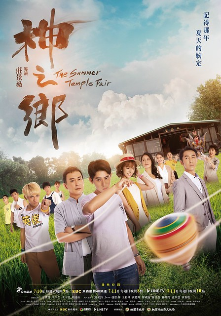 The Line TV series 《神之鄉》(The Summer Temple Fair)was launching from July 10, 2021 on in Taiwan