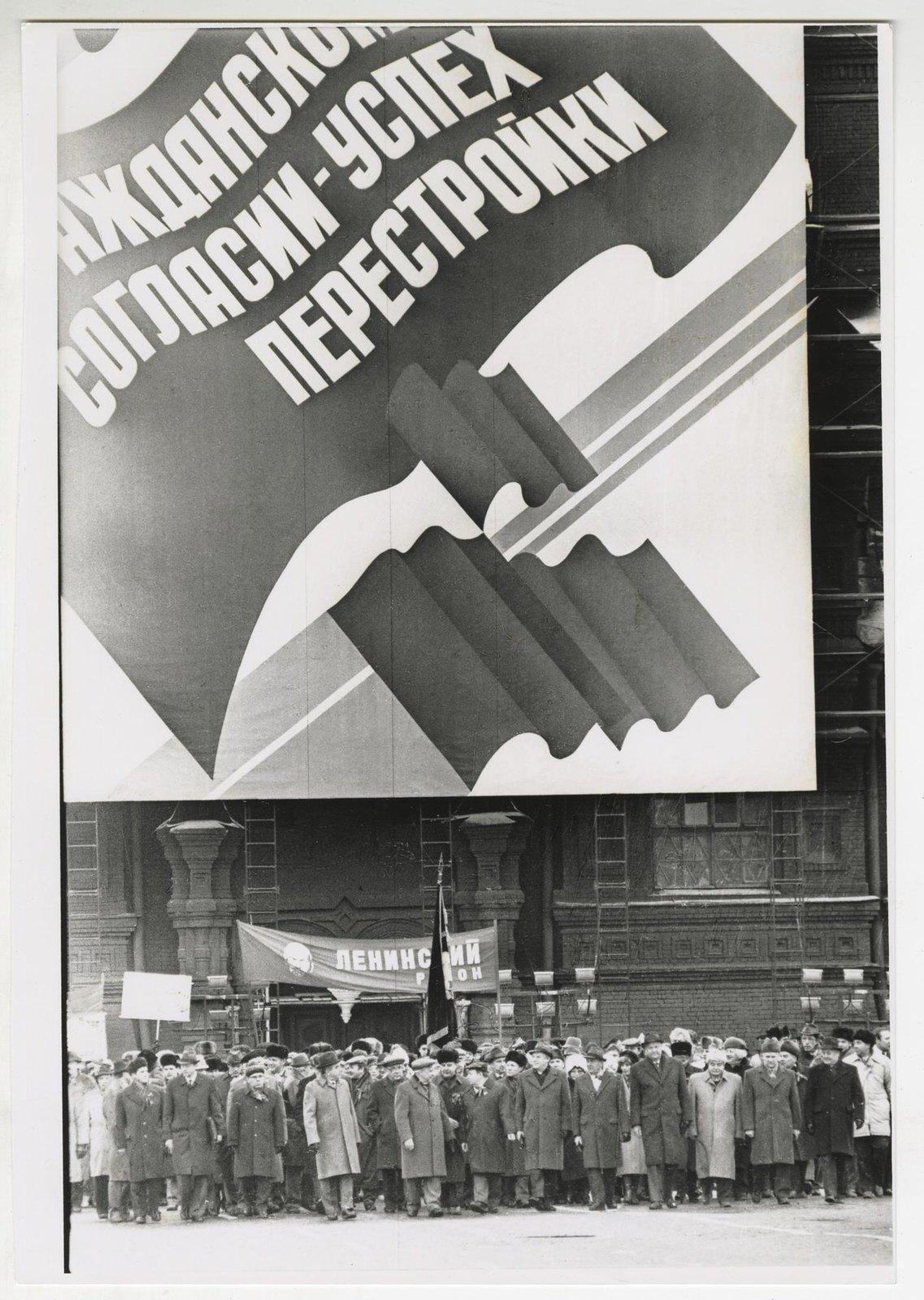 1990. 7 ноября. Парад и демонстрация