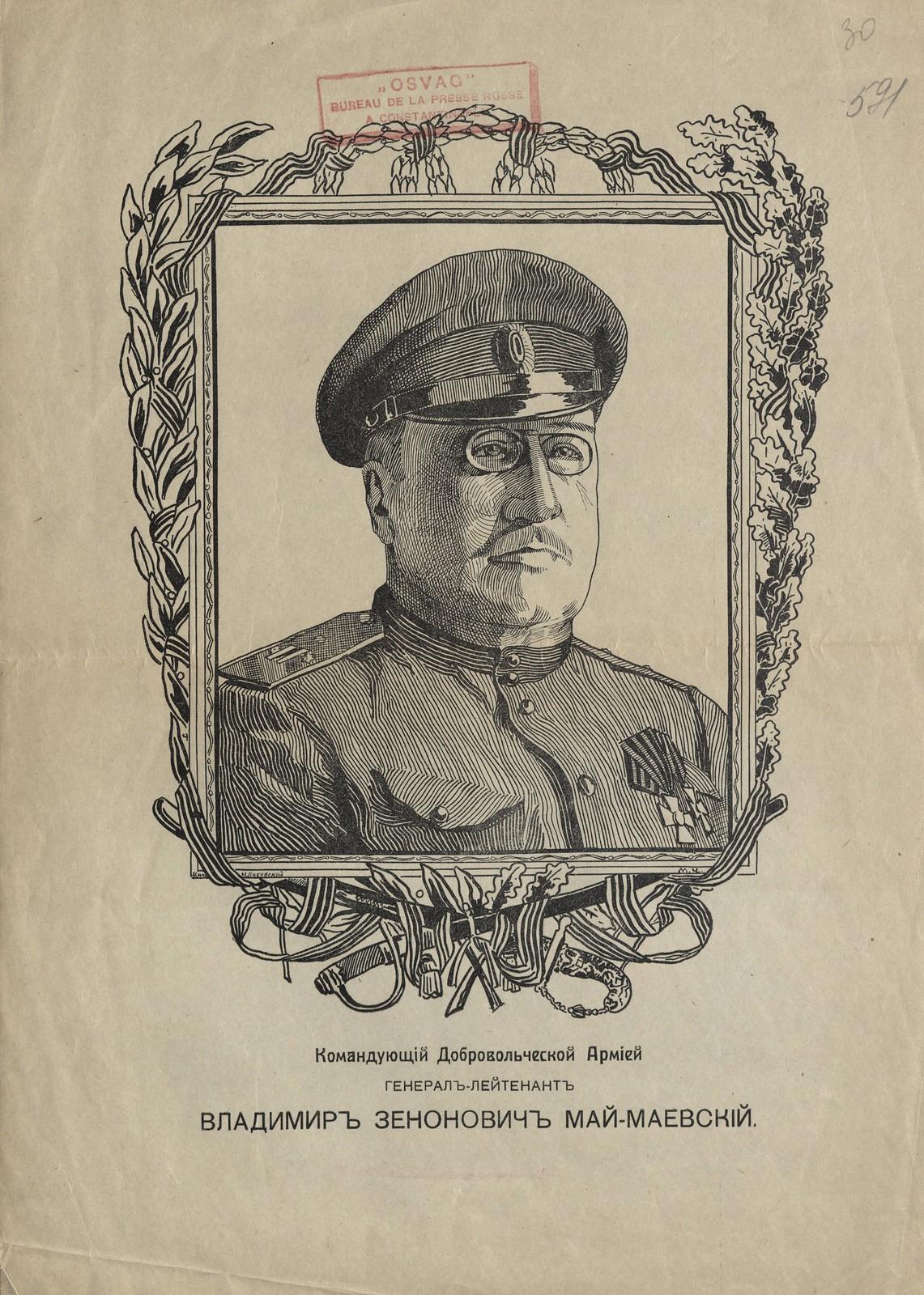 504. Генерал-Лейтенант Владимир Зенонович Май-Маевский