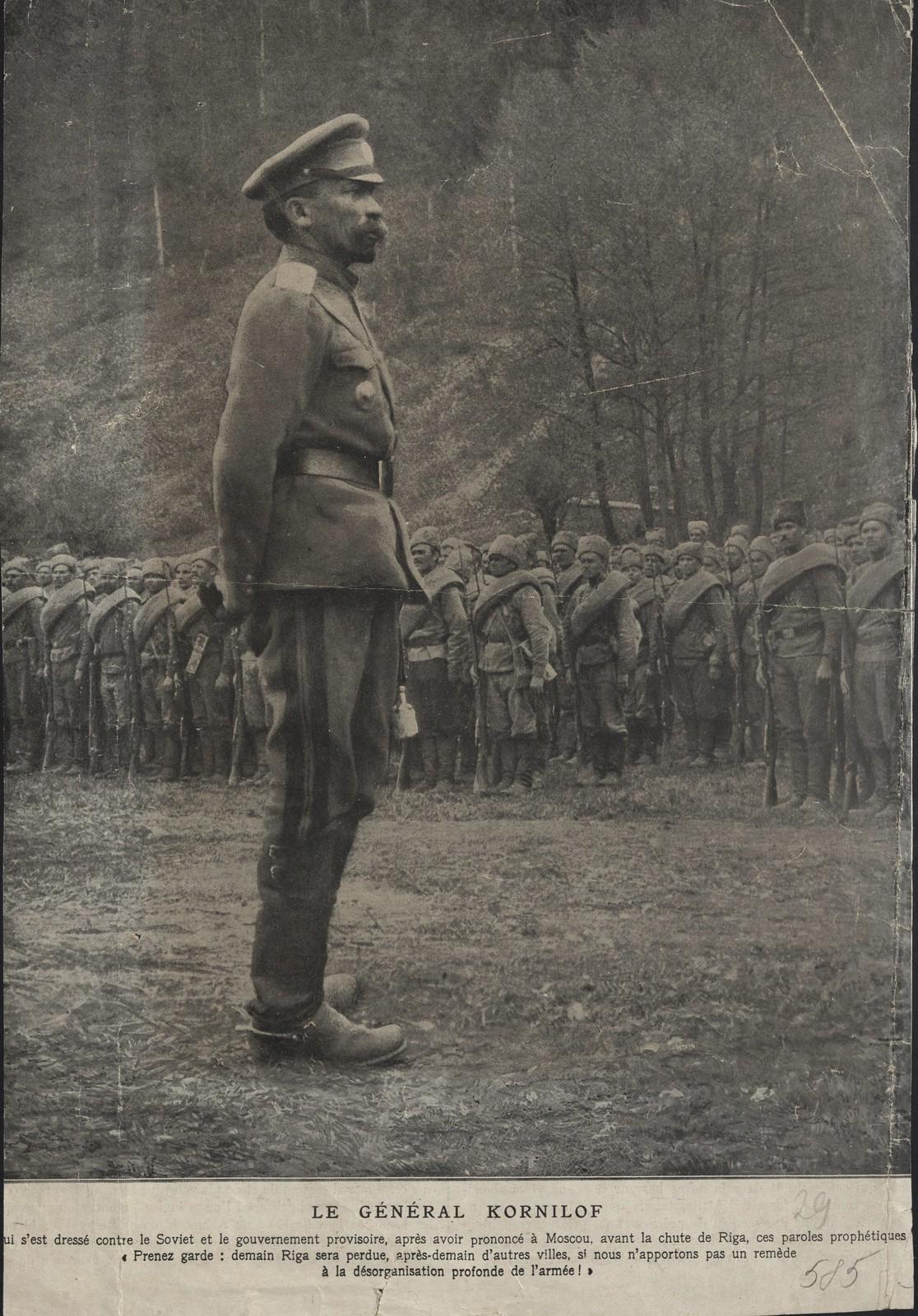 502. Генерал Корнилов