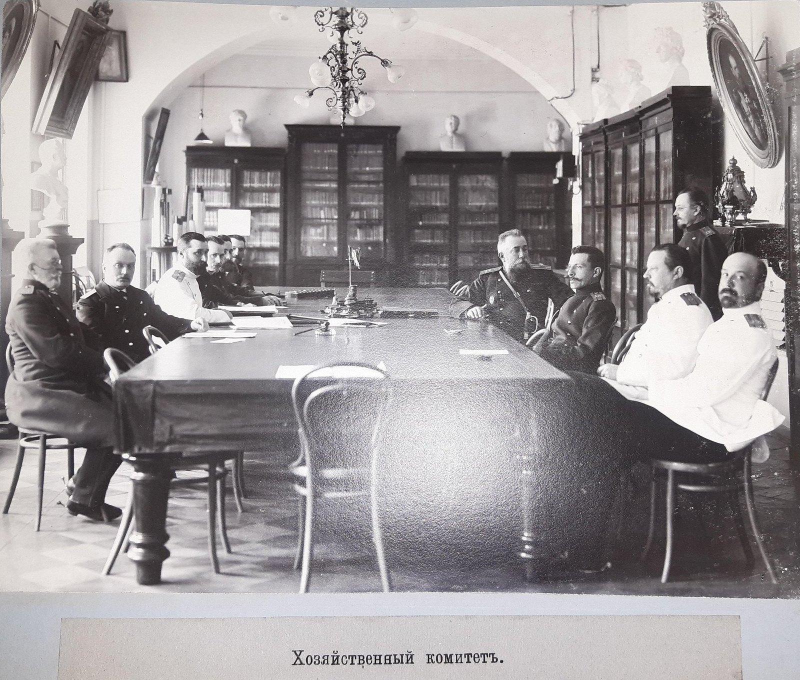 32. Хозяйственный комитет