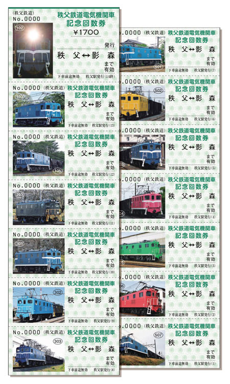 電気機関車記念回数券