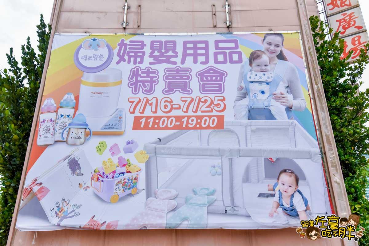 晴天寶寶 高雄嬰兒用品特賣會-211