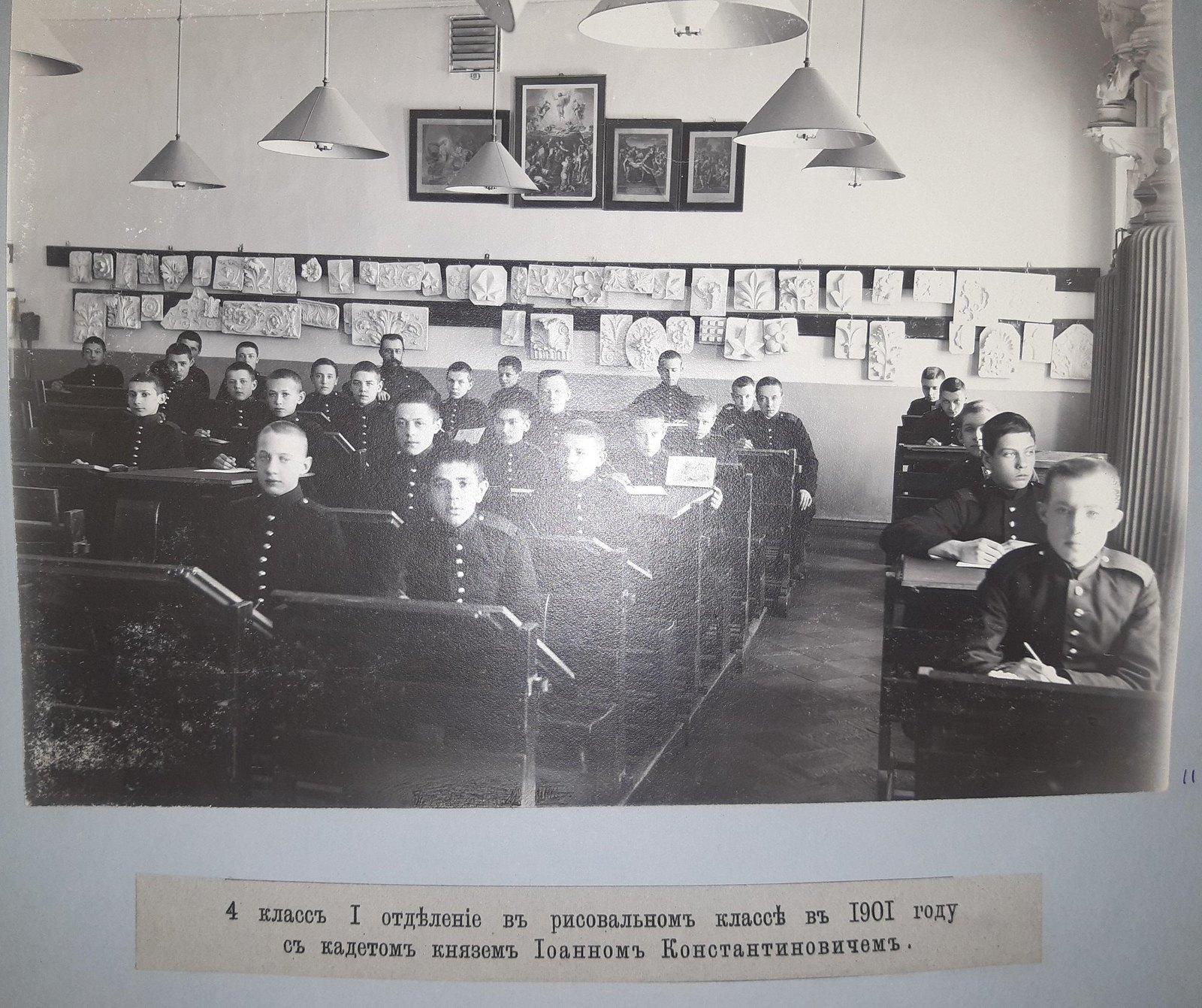 35. 4 класс I отделение в рисовальном классе. На первой парте слева - кадет, князь И.К. Романов