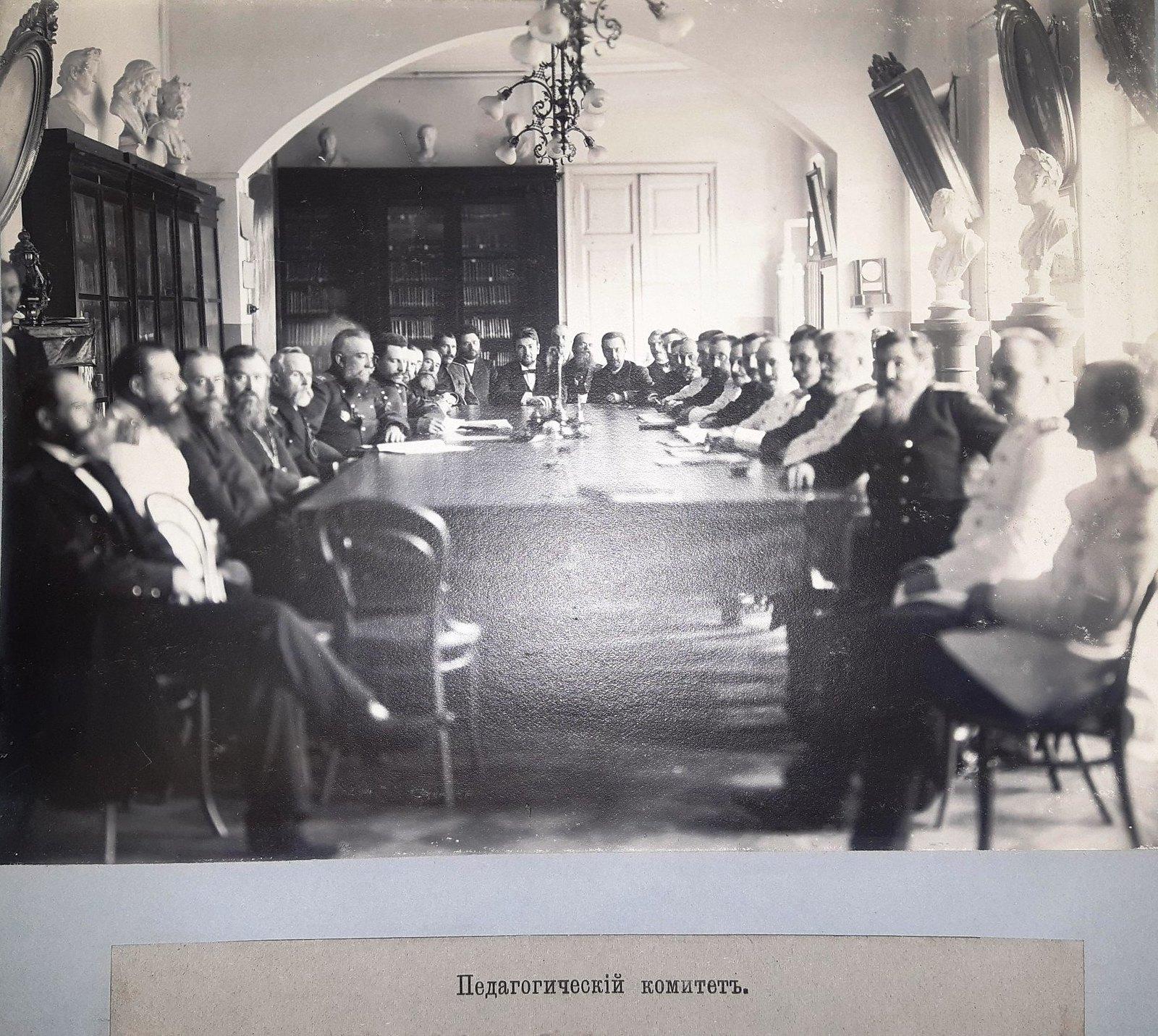 26. Педагогический комитет