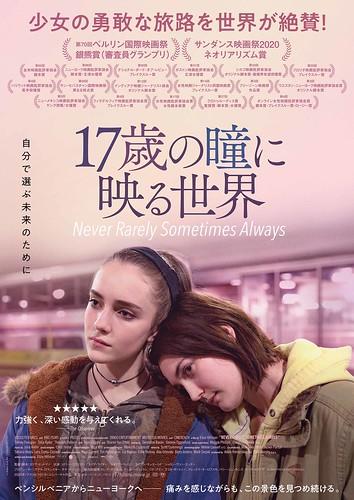 映画『17歳の瞳に映る世界』©2020 FOCUS FEATURES, LLC. All Rights Reserved.