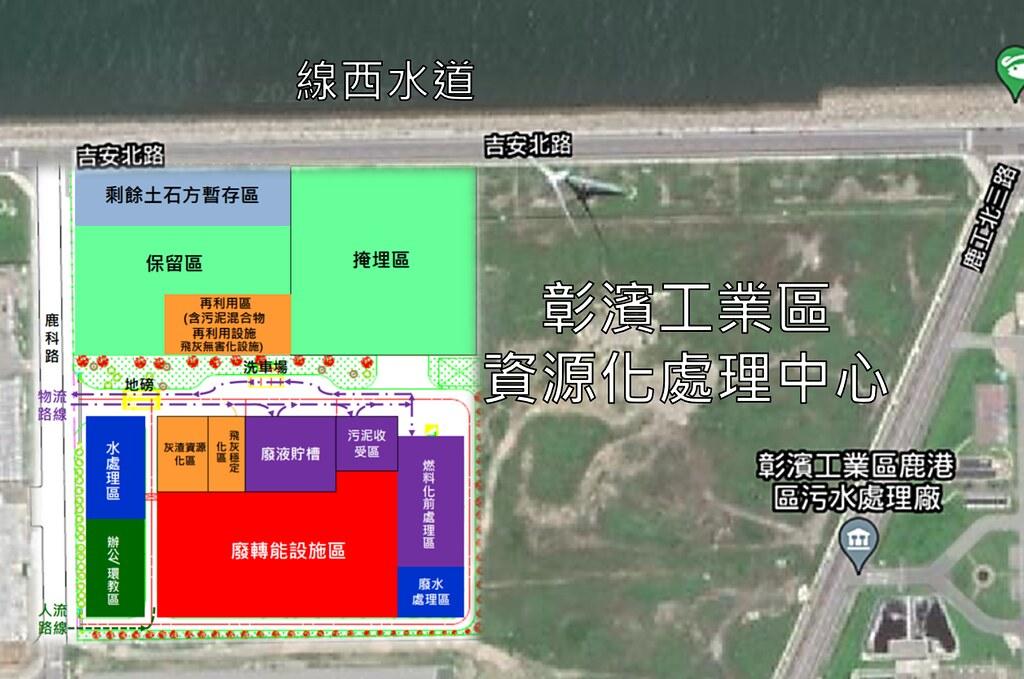 「經濟部工業局彰濱工業區資源化處理中心新建 營運移轉計畫(BOT)案」環境影響說明書