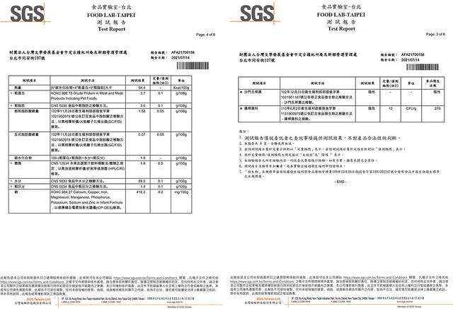 牛肉麵微生物檢驗報告-1